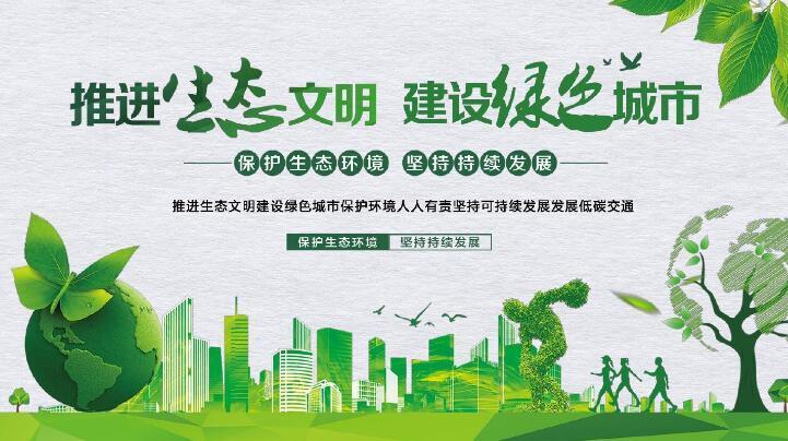 節能改造建設綠色文明城市
