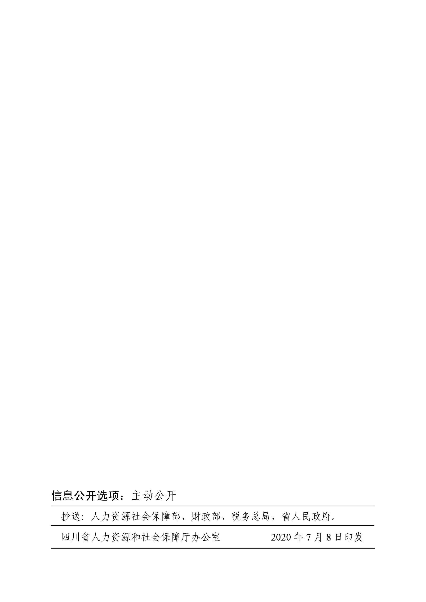 信息公開選項:主動公開 抄送:人力資源社會保障部、財政部、稅務總局,省人民政府。 四)iI省人力資源和社會保障廳辦公室 2020年7月8日印發