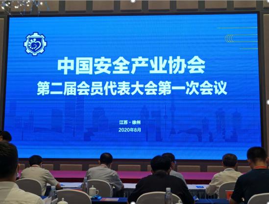 万博体育手机下载万博体育苹果app下载万博app更新手机验证出席第二届中国安全产业协会会员代表大会