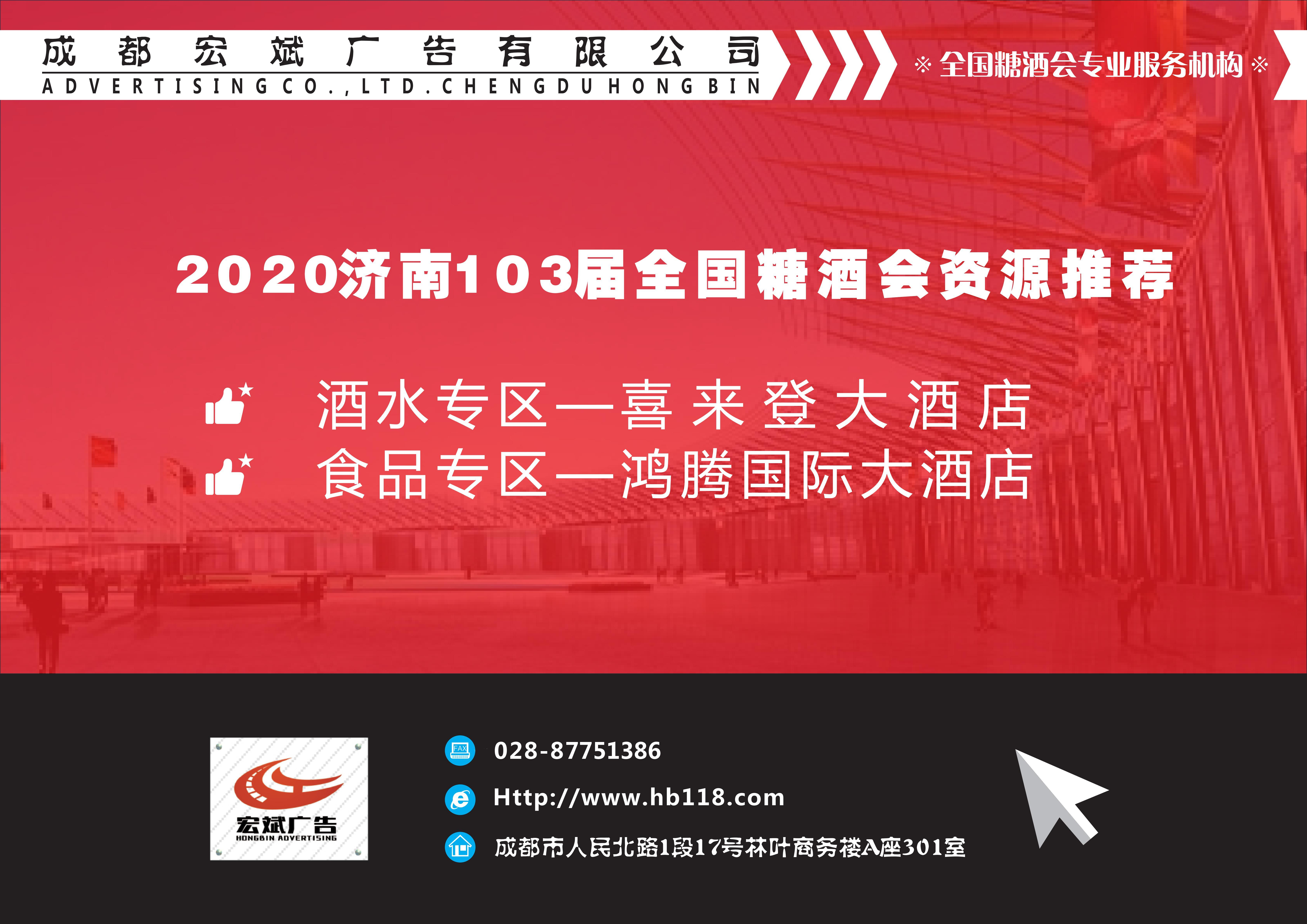 2020年济南秋季103届BOB体育网站展前准备工作