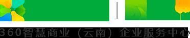 云南360推广官方网站