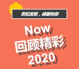 世纪美程2020年终盘点
