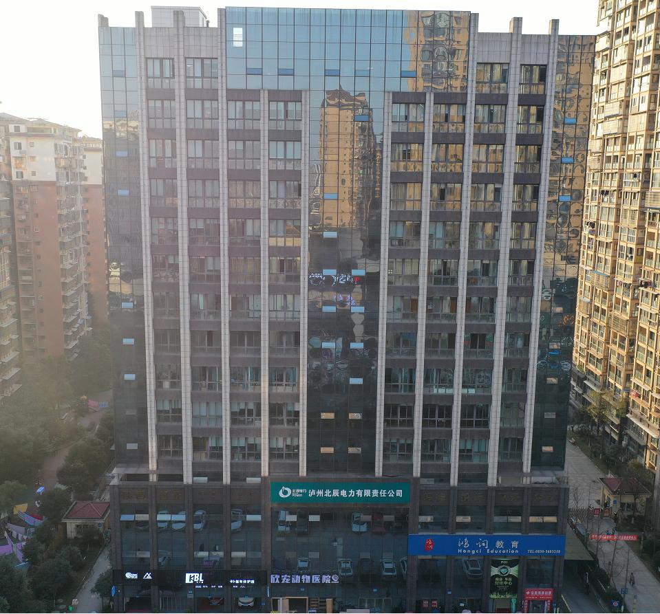 泸州北辰电力有限责任公司办公楼