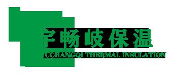 成都宇畅岐保温材料有限公司官方网站