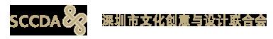 深圳市文化创意与设计联合会