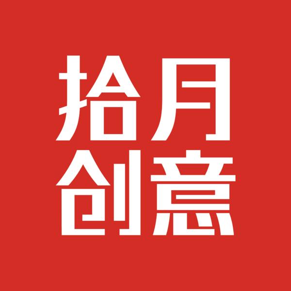 拾月创意-北京-海南