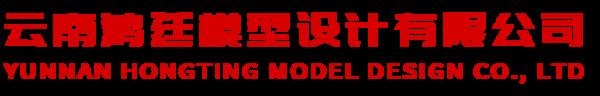 云南鸿廷模型设计有限公司