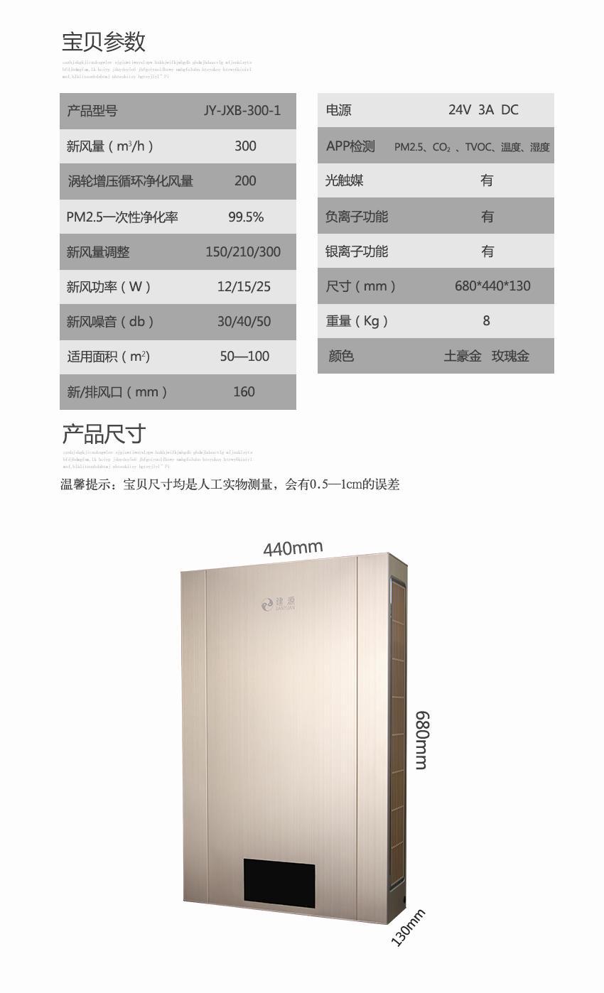 建源JY-JXB-300-1壁掛新風機系統產品詳情頁11