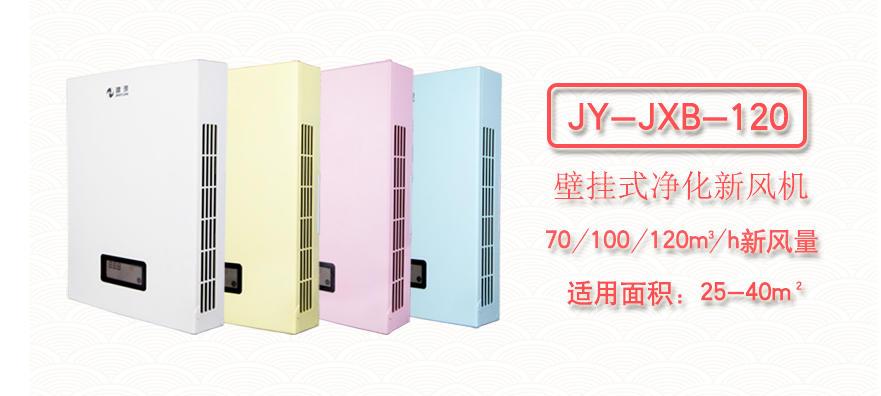 建源JY-JXB-120系列壁挂新风系统产品详情页1