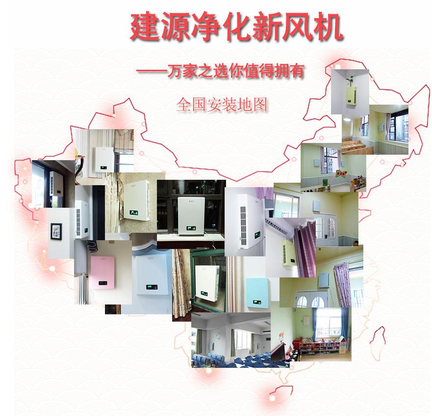 建源JY-JXB-120系列壁挂新风系统产品详情页2