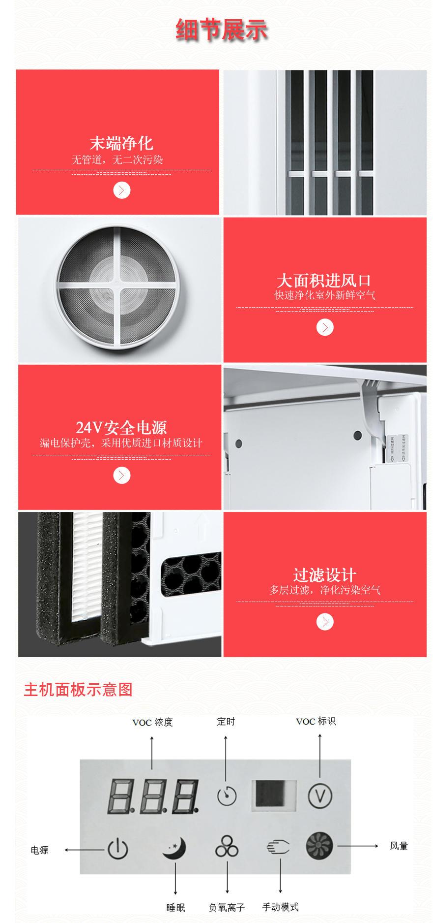 建源JY-JXB-120系列壁挂新风系统产品详情页11