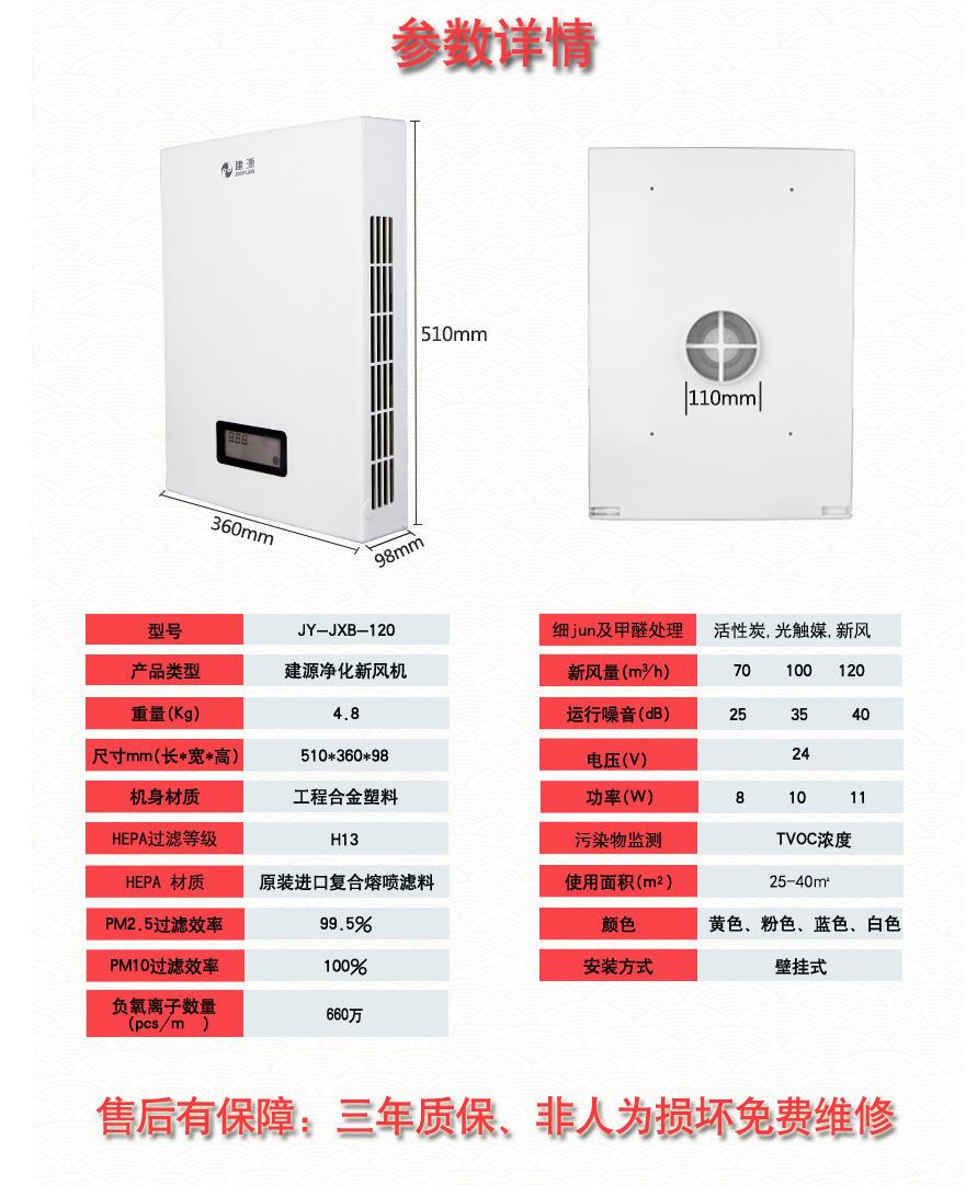 建源JY-JXB-120系列壁挂新风系统产品规格及参数