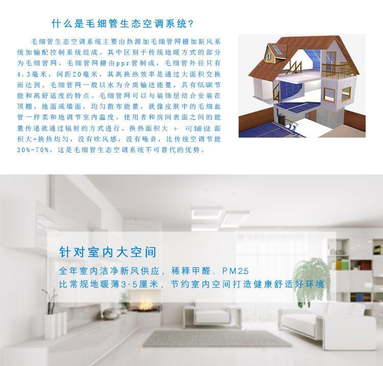 建源毛细管辐射空调系统舒适型2