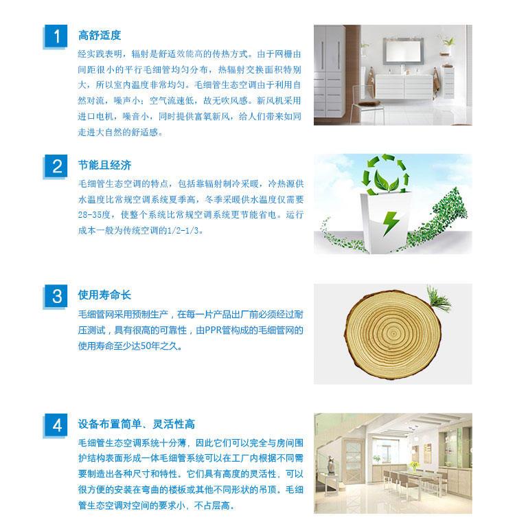 建源毛细管辐射空调系统舒适型5