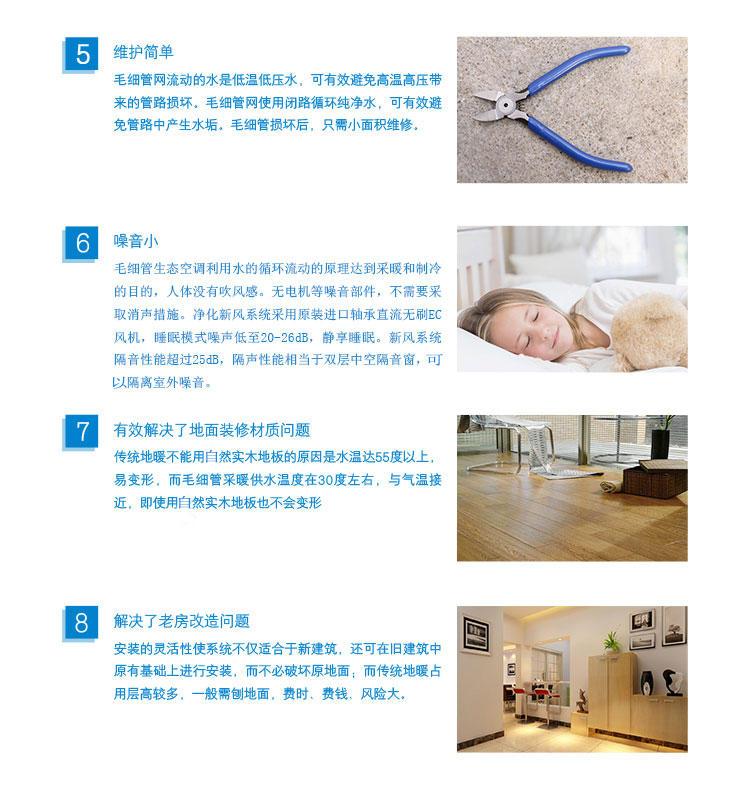 建源毛细管辐射空调系统舒适型6