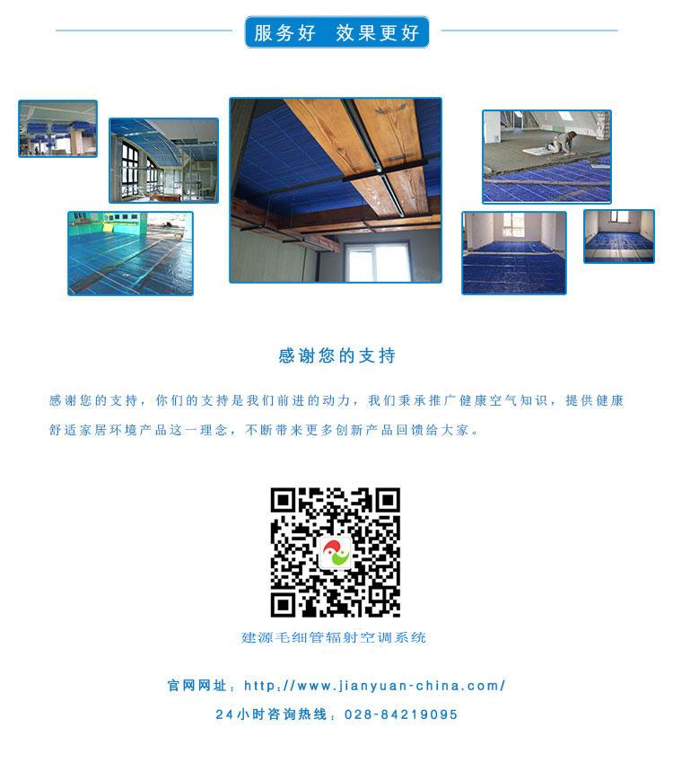 建源舒适型毛细管辐射空调系统施工案例及联系电话
