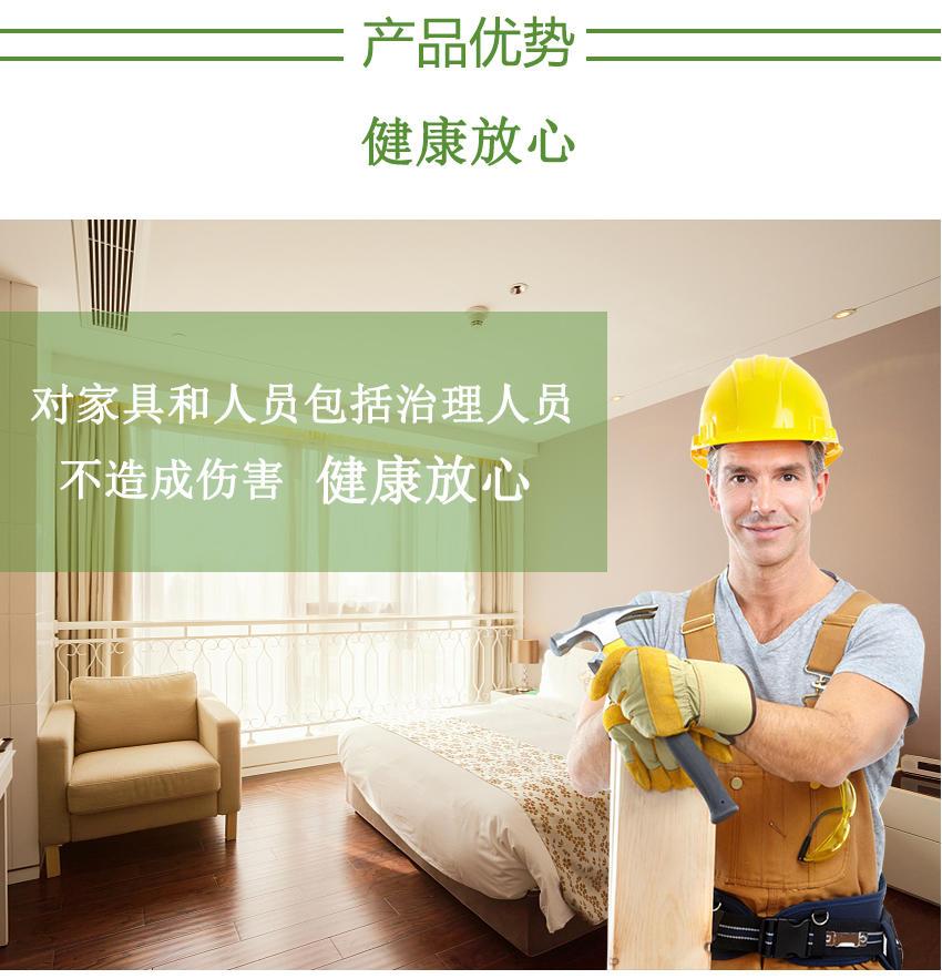 建源空氣治理藥劑6
