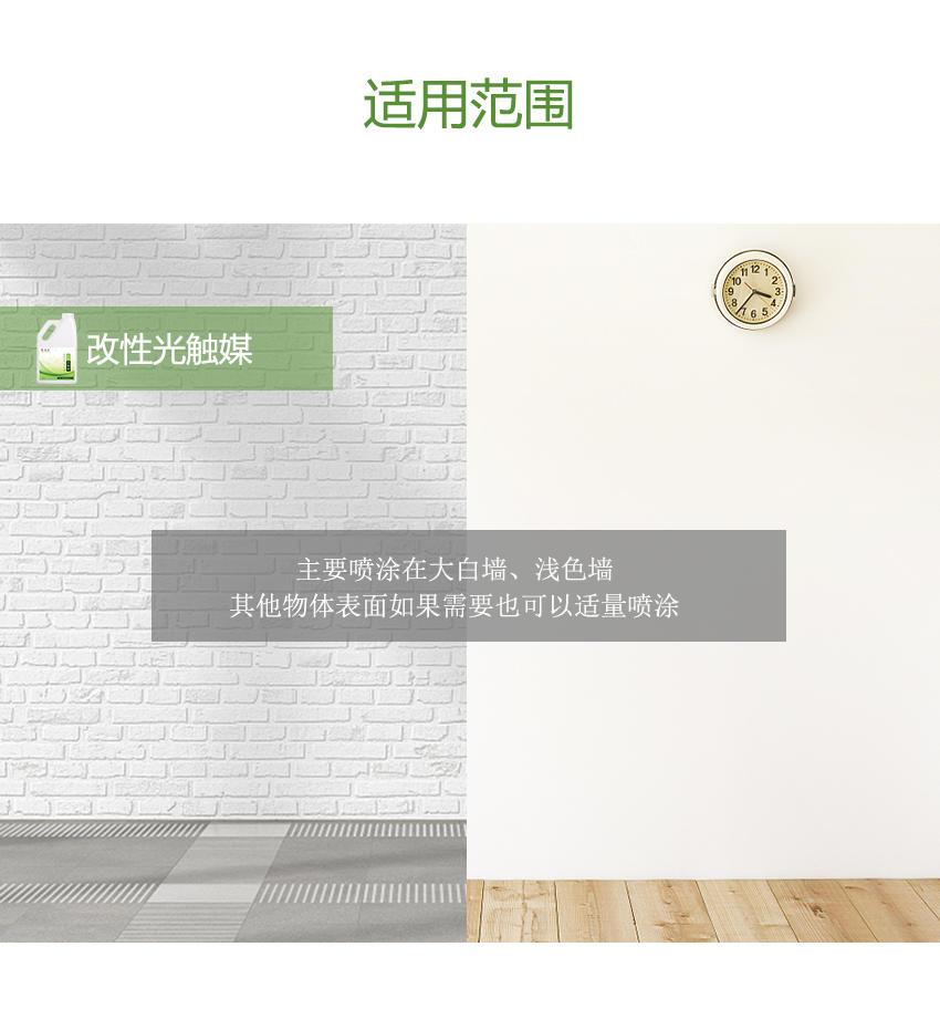 建源空氣治理藥劑9