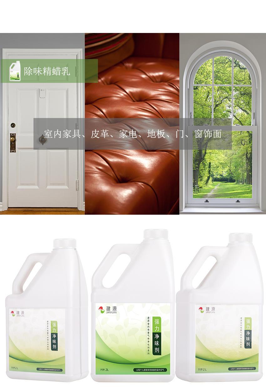建源空氣治理藥劑-除味精蠟乳
