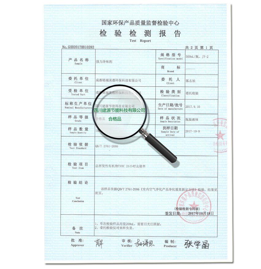 建源空氣治理藥劑-檢測報告