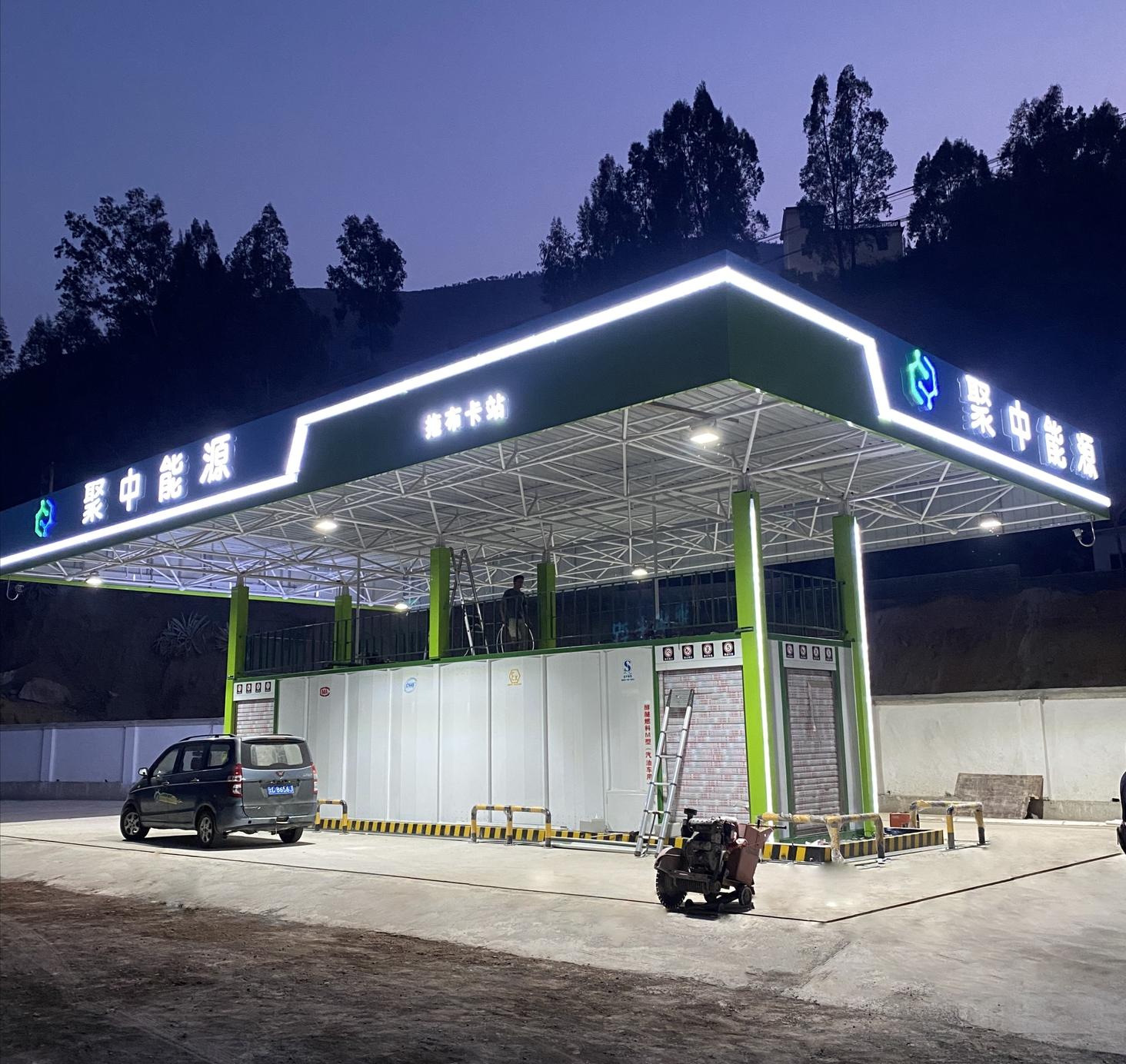 聚中能源橇装加注站建设项目