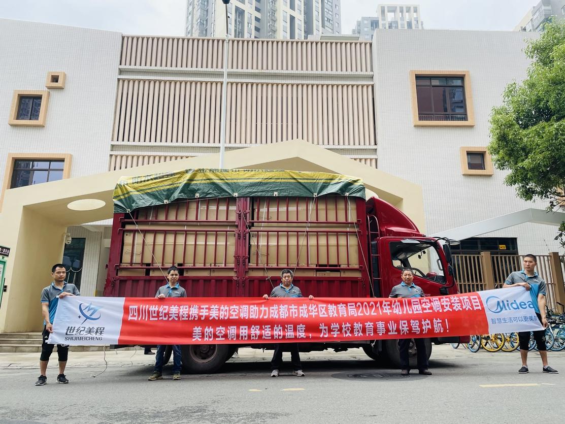 学校项目案例:成都市成华区教育局2021年幼儿园空调安装项目之成都市第二十六幼天鹅园