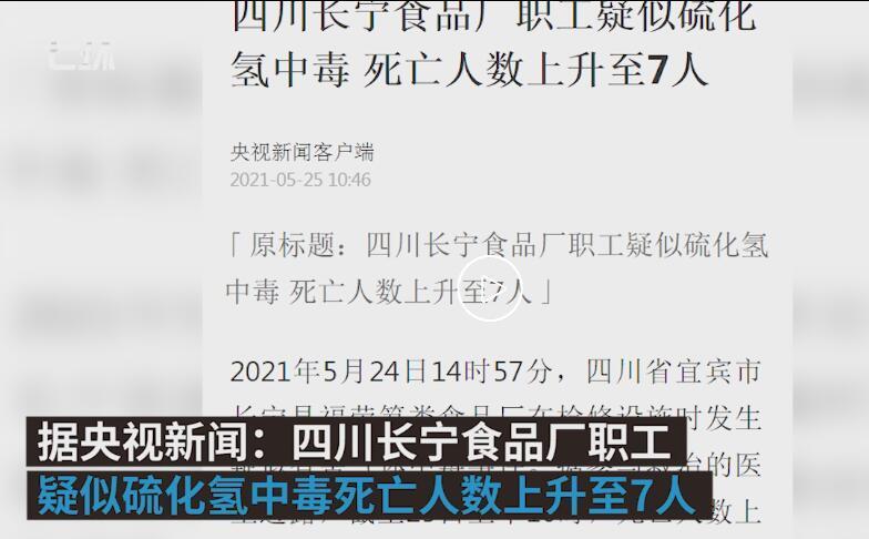 四川長寧食品廠有毒有害氣體中毒警示