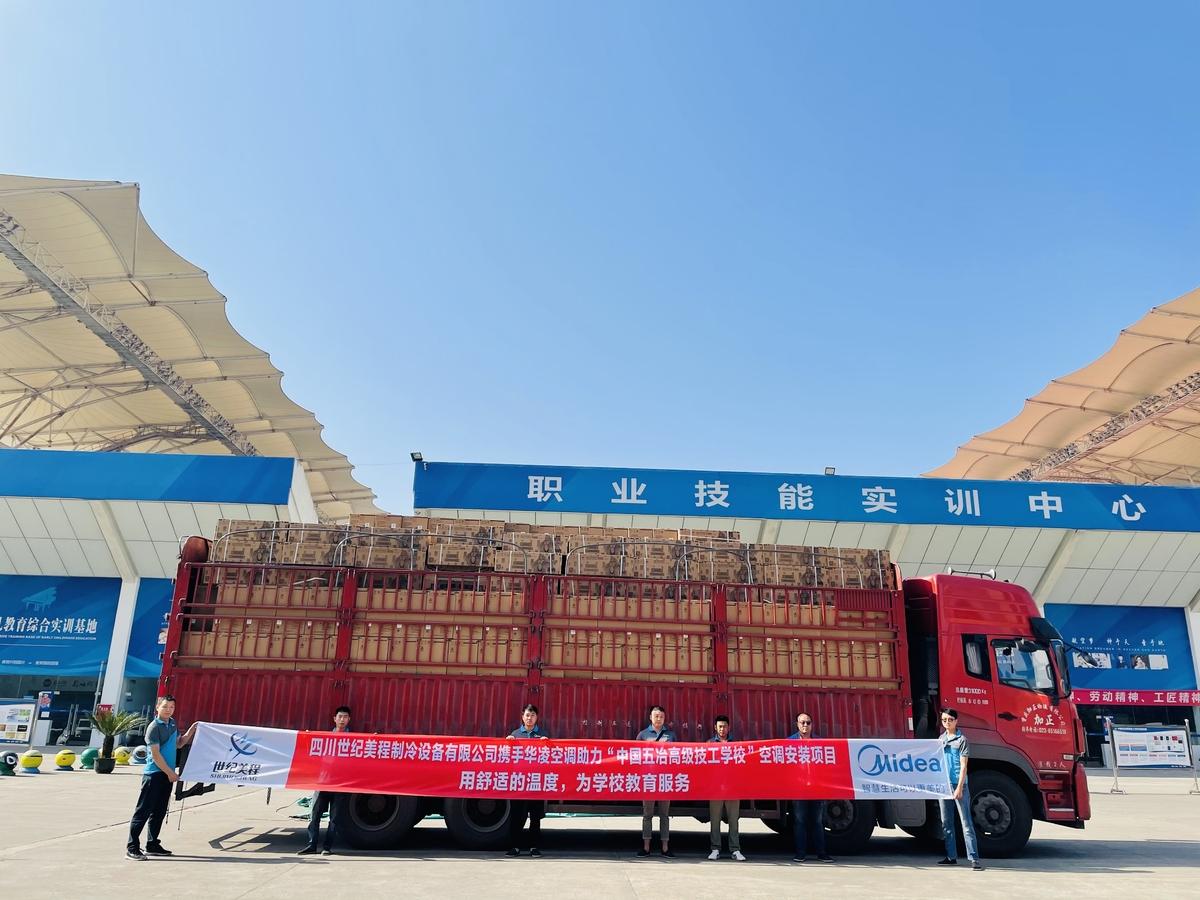 我司近期学校工程案例:中国五冶高级技工学校空调安装项目