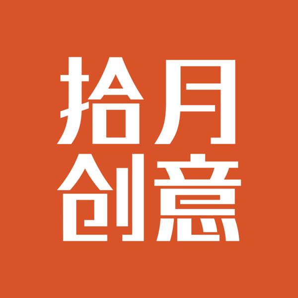 拾月創意-北京-海南