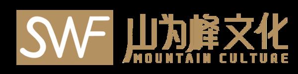 成都山為峰文化傳播有限公司官方網站