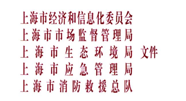 2020年《上海市关于在部分行业试点推广内部撬装德赢vwin尤文图斯装置》的通知