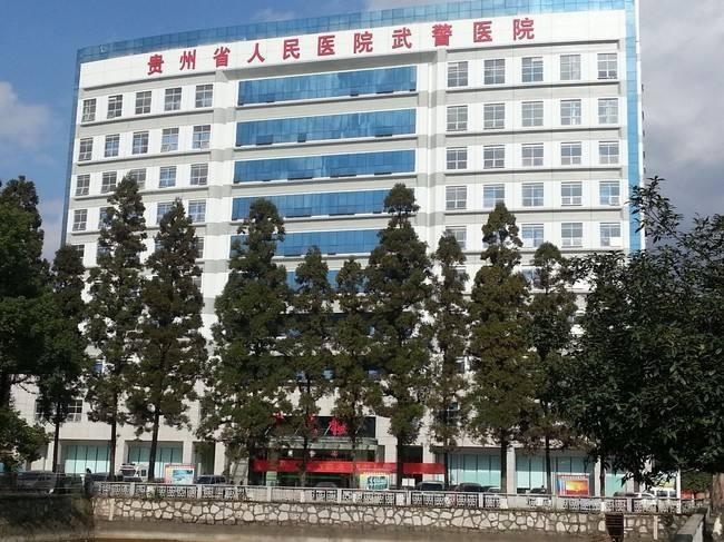层流手术室项目贵州武警总队医院